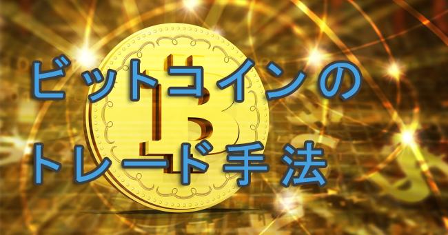 ビットコインのトレード手法