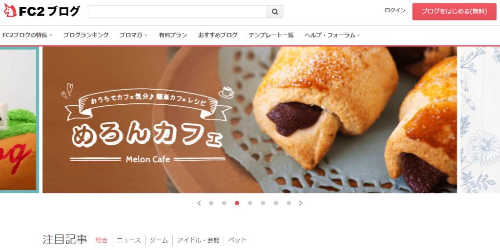 FC2ブログのトップページ画面
