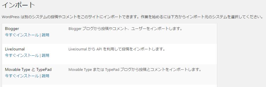 Movable Type形式とTypePadをインストールと実行