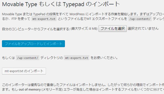 Movable Type形式でインポートが完了