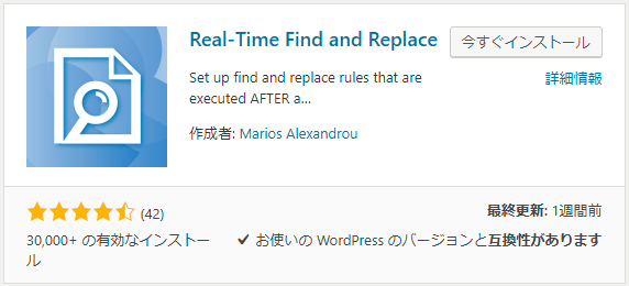 Real-time Find and replaceをインストール