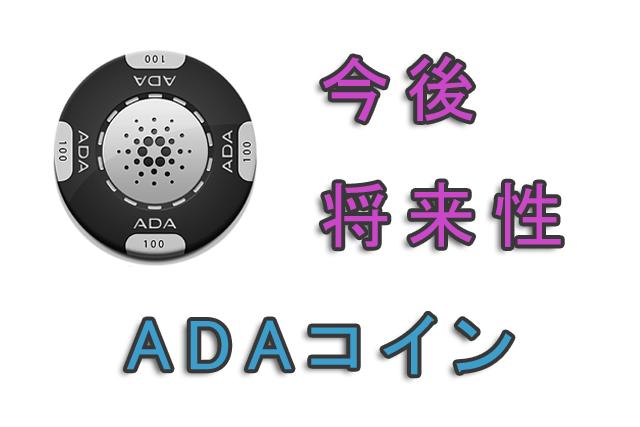 仮想通貨ADAコインの将来性や今度について