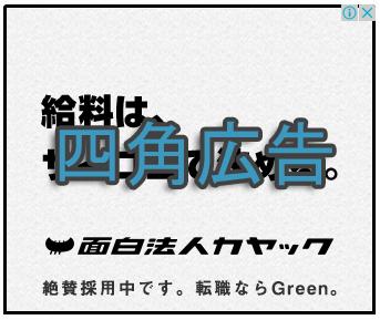 一般的なレクタングル型の広告
