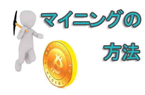 仮想通貨のビットコインやアルトコインのマイニングの方法