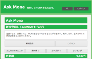Ask Monaでモナコインが貰える