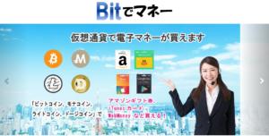 仮想通貨で電子マネーが買えるBitでマネー