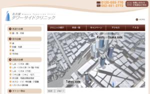 名古屋タワーサイドクリニックでは各種美容整形手術の支払いに仮想通貨が使える