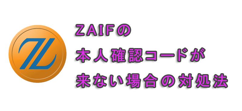 ZAIFの本人確認コードや本人確認書類が遅い届かない期間