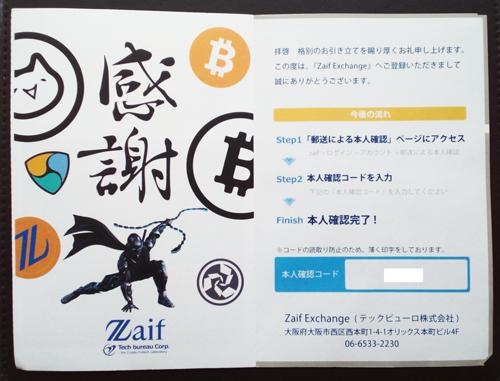 ZAIFからの確認コードが簡易書留で配達された