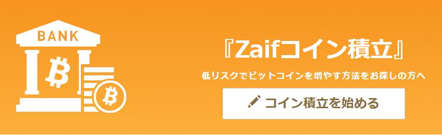 仮想通貨のZAIFコイン積立での評判やメリットとデメリット