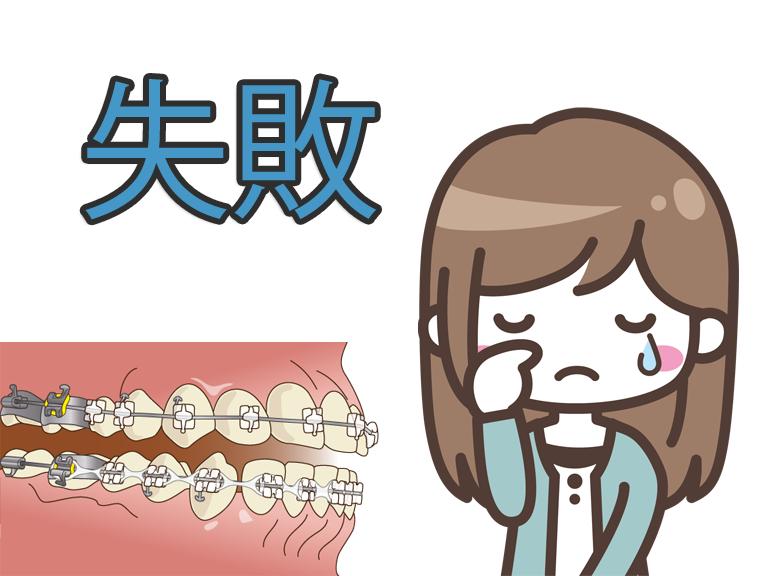 歯列矯正の失敗とデメリットのブログ