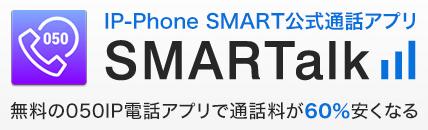 SMARTalkで050番号を無料取得