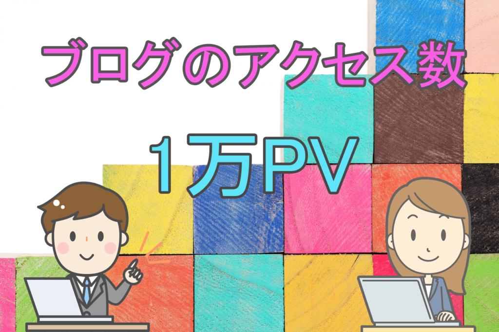ブログのアクセス数の平均や1万PVを目指すための目安