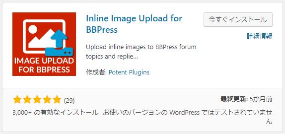 画像が投稿できるプラグインInline Image Upload for BBPress