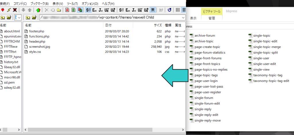 FTPでテーマ内にファイルをアップロードする
