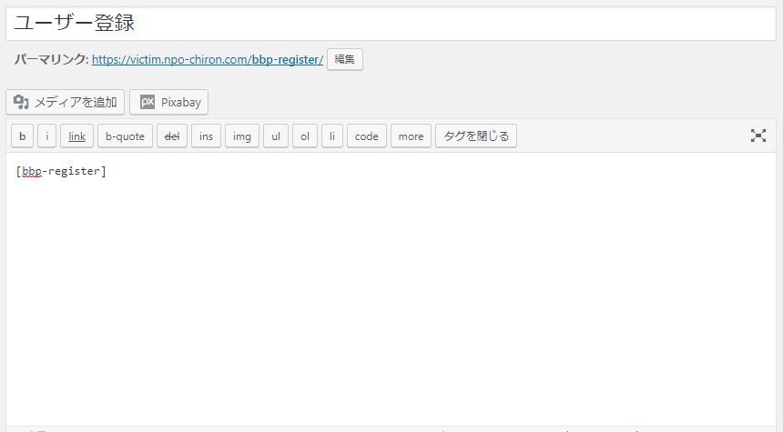 ユーザー登録画面を固定ページで作成
