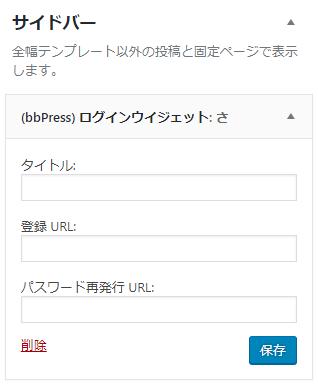 ウィジェットを使用したログインフォームの設置