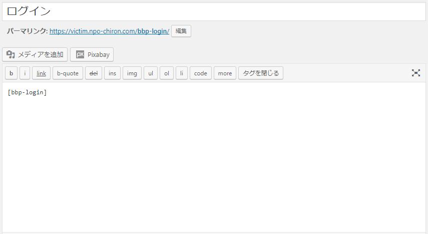 固定ページでログイン画面を作成する