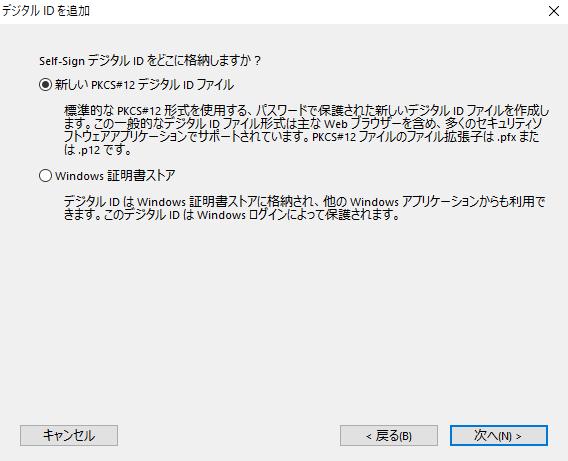 作成したデジタルIDはファイルに保存