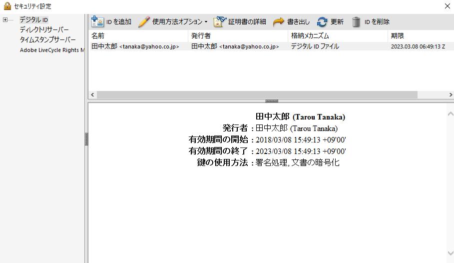 デジタルIDが完成
