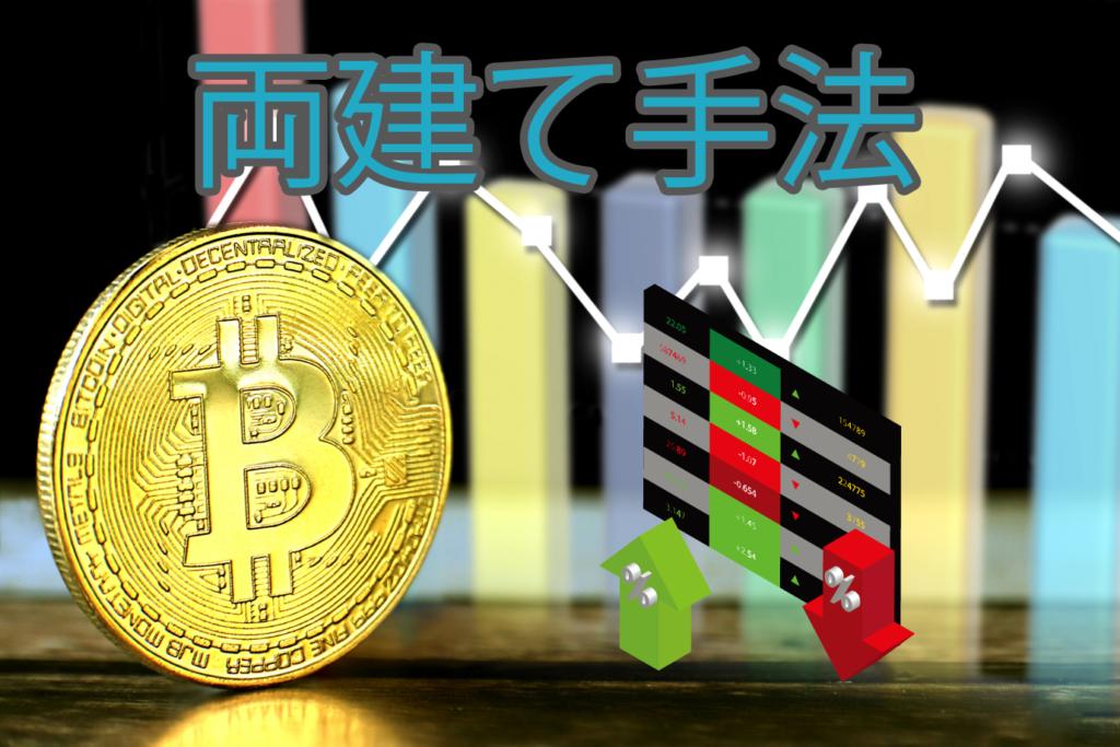 仮想通貨やビットコインの両建て投資法