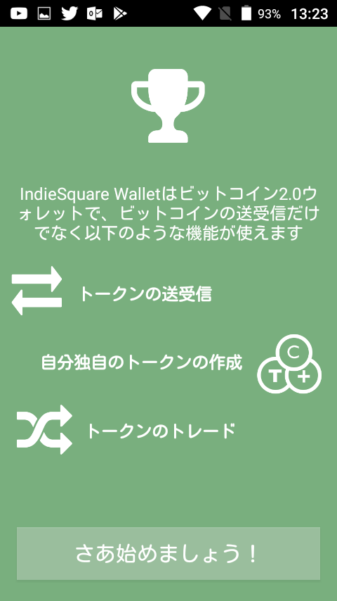 IndieSquare Walletの初期設定が完了
