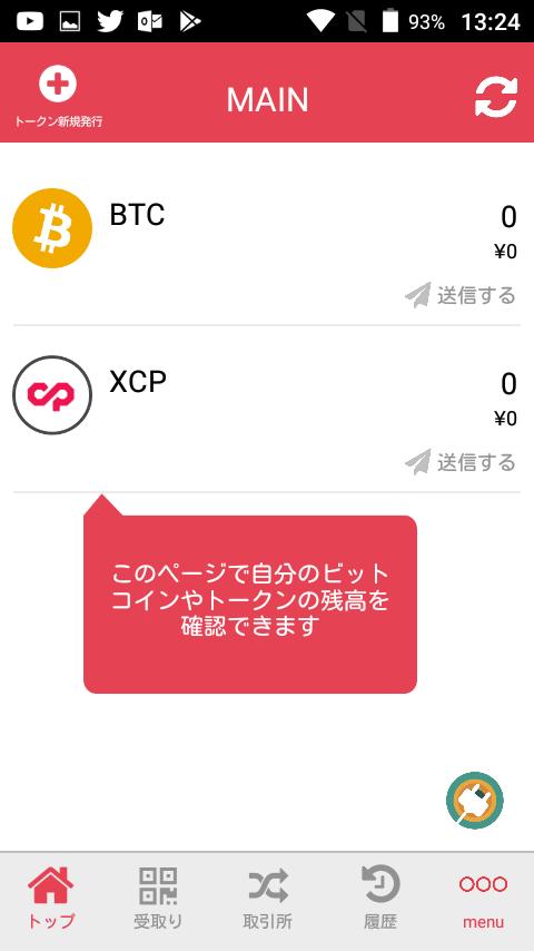 ビットコインやXCPの残高確認画面