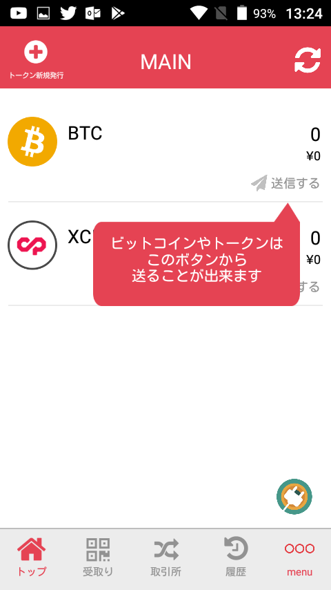 ビットコインやトークンを送信するボタン