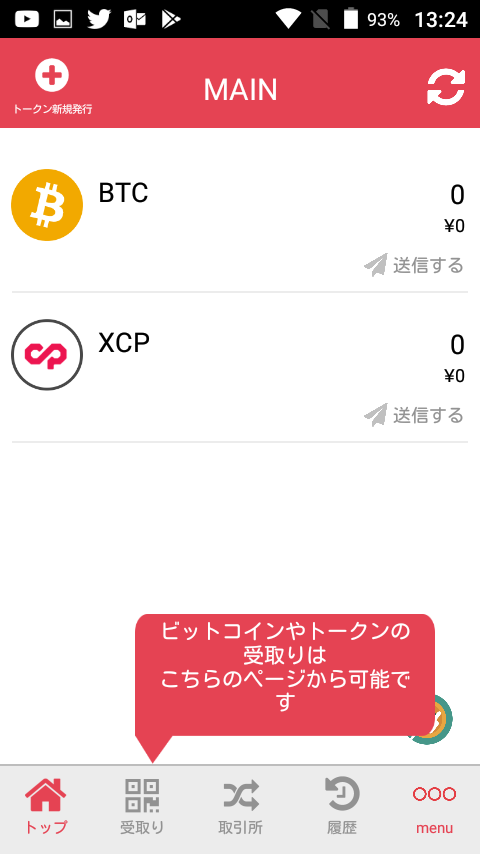 ビットコインやxcpを受け取る場合のボタン