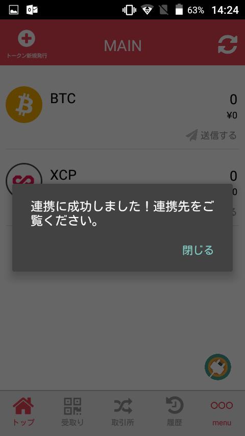 アプリとPCの連携に成功