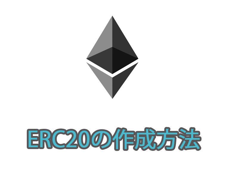 ERC20トークンの作り方や発行方法
