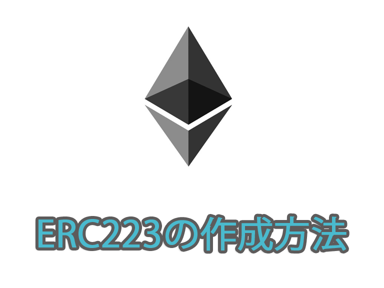 ERC223で独自トークンを作成する方法