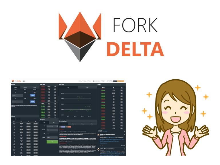 Fork Deltaで独自トークンを上場して取引する方法