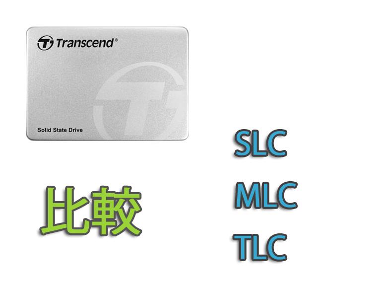 おすすめのSSDのSLC、MLC、TLCの比較や寿命、耐久性を解説