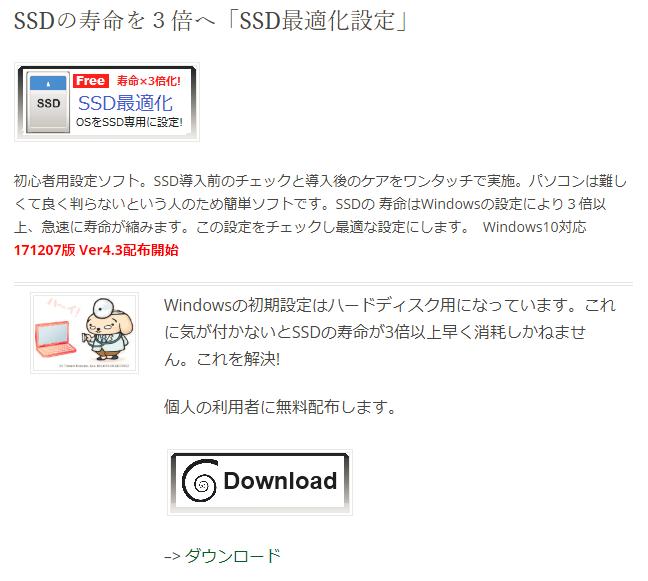 電机本舗公式サイトからSSD最適化設定をダウンロードする