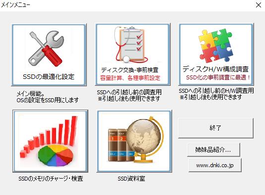 SSDの様々なシステムツールを完備