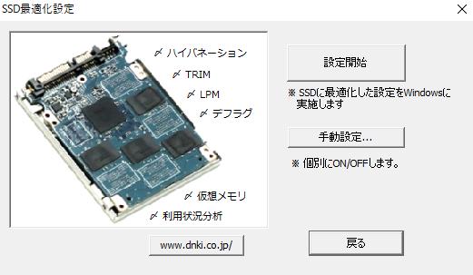 TLCやMLCなどのSSDで最適な自動設定を開始する