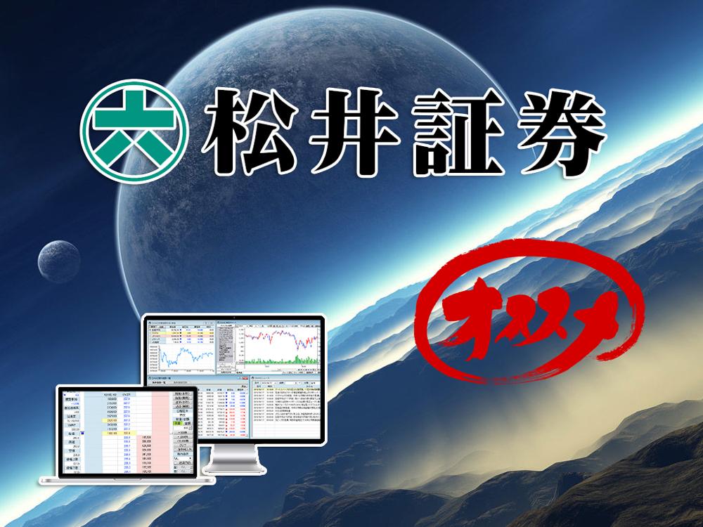 松井証券の評判を初心者が徹底解説します