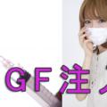 FGF注入の危険性としこりのケナコルト治療