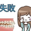 歯列矯正の失敗とデメリットや後悔と出っ歯のブログ